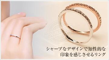 シャープなデザインで知性的な印象を感じさせるリング/ハーフエタニティ/指輪