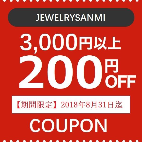 【期間限定200円OFFクーポン】