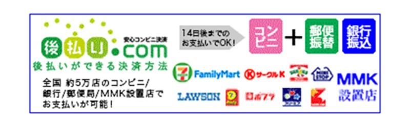 後払い.com