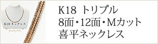 K18 トリプル8面喜平ネックレス