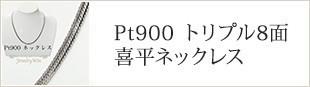 Pt900 トリプル8面喜平ネックレス