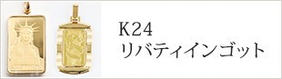 K24 リバティインゴット