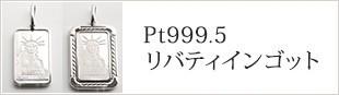 Pt999.5 リバティインゴット