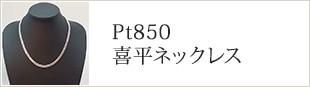 Pt850喜平ネックレス