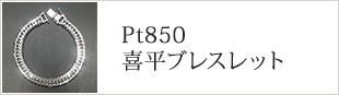 Pt850喜平ブレスレット
