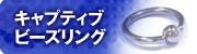 キャプティブビーズリング【ボディーピアス】
