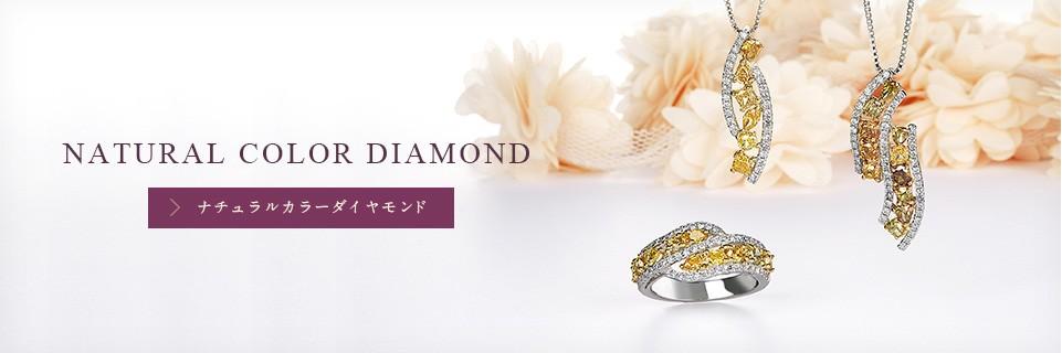 ナチュラルカラーダイヤモンド