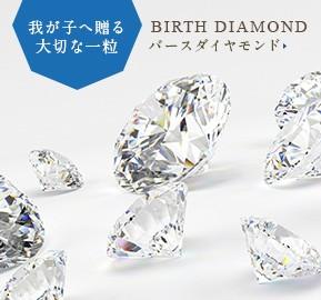 バースダイヤモンド