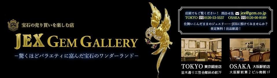 jex-gem-gallery