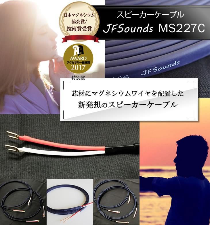 スピーカーケーブルMS227C