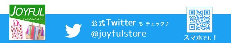 じょいふるストア 公式Twitter