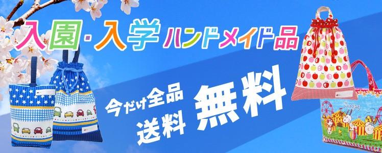 入園入学ハンドメイド品 期間限定!全品送料無料!