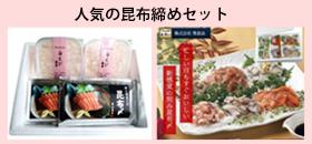 地場もん通販おすすめの「富山の海産物・昆布締めギフト」