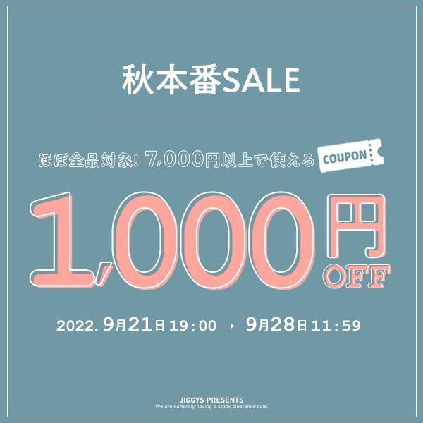 【店内ほぼ全品対象】8,000円以上ご購入で1,000円OFFクーポン!