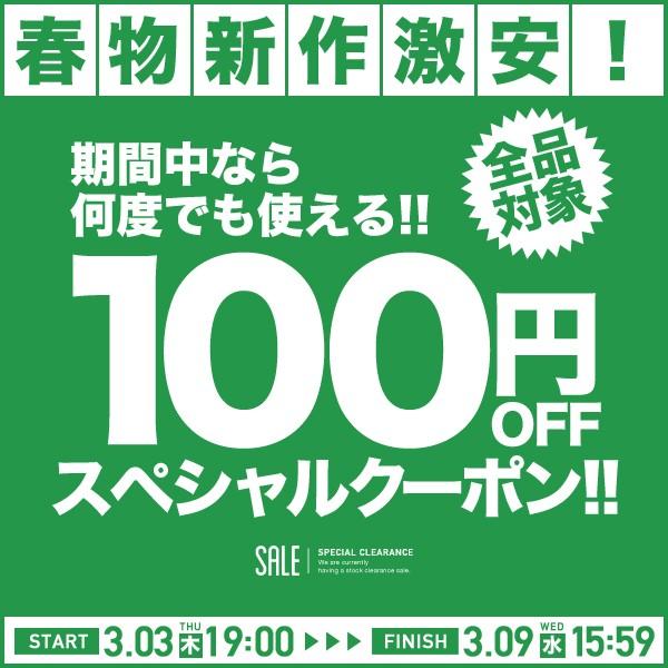 【店内全品対象】1点から使える♪100円OFFクーポン!期間内何度でも使用可能♪