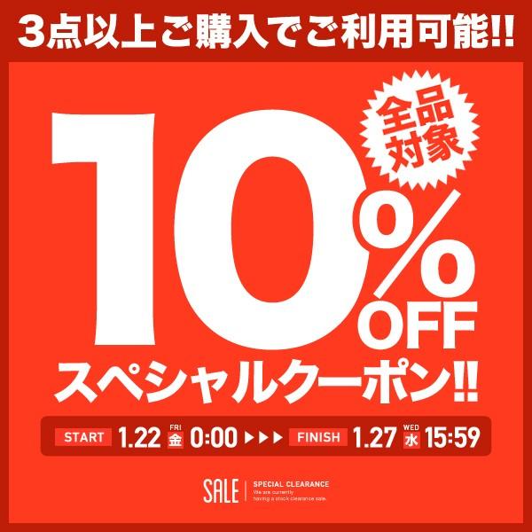 【店内全品対象】3点以上ご購入で10%OFFクーポン!期間内何度でも使用可能♪