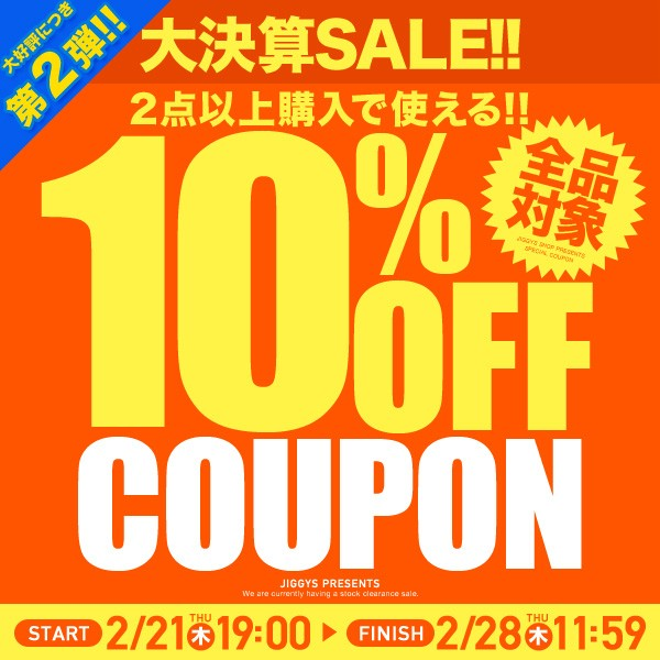 【ほぼ店内全品対象】2点以上ご購入で10%OFFクーポン!期間内何度でも使用可能♪