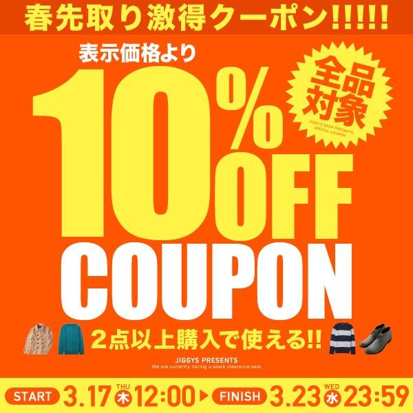 【店内全品対象】2点以上ご購入で10%OFFクーポン!期間内何度でも使用可能♪
