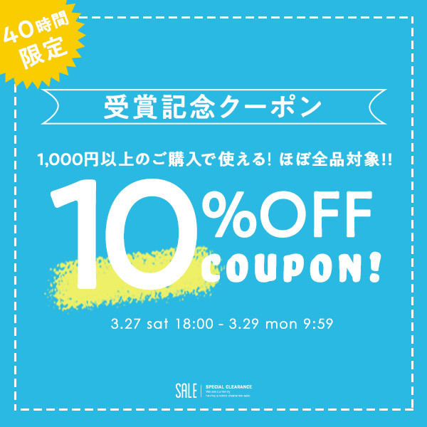 年間ベストストア受賞記念!!【40時間限定企画】1000円以上で使えるほぼ全品10%OFFクーポン♪
