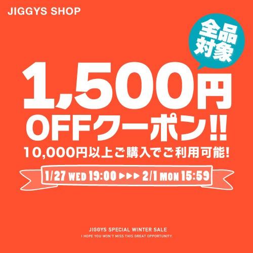 【店内全品対象】10,000円以上ご購入で1,500円OFFクーポン!期間内何度でも使用可能♪