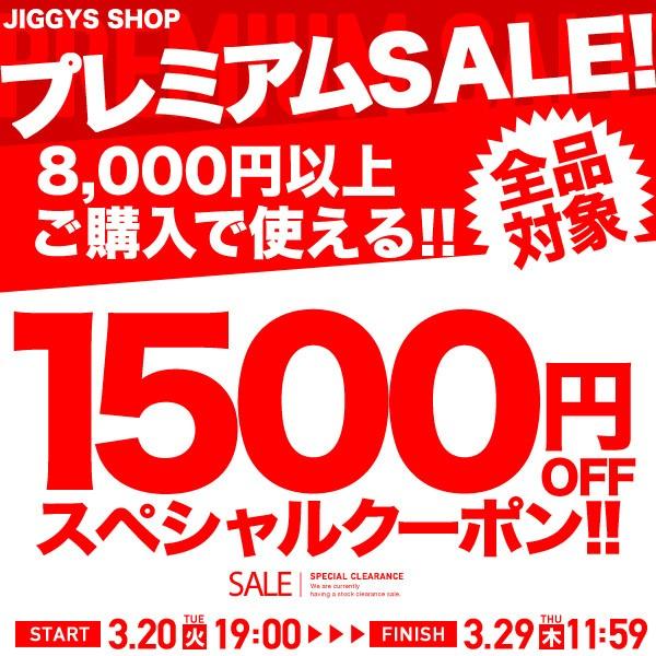 【店内全品対象】8,000円以上ご購入で1,500円OFFクーポン!期間内何度でも使用可能♪