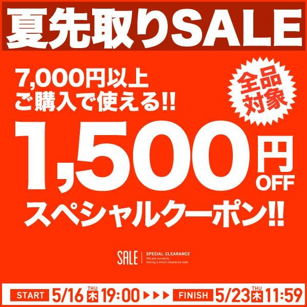 【店内ほぼ全品対象】7,000円以上ご購入で1,500円OFFクーポン!期間内何度でも使用可能♪