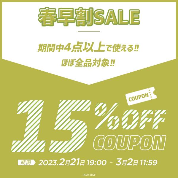 【ほぼ店内全品対象】4点以上ご購入で15%OFFクーポン!期間内何度でも使用可能♪