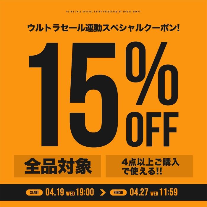 【店内全品対象】4点以上ご購入で15%OFFクーポン!期間内何度でも使用可能♪