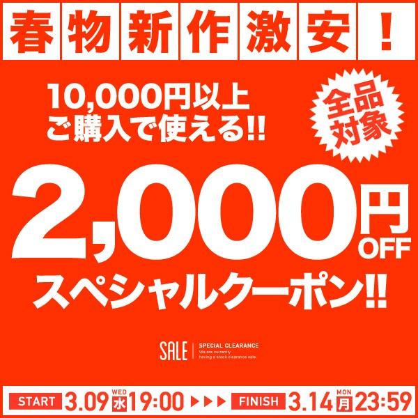 【店内全品対象】10,000円以上ご購入で2,000円OFFクーポン!期間内何度でも使用可能♪