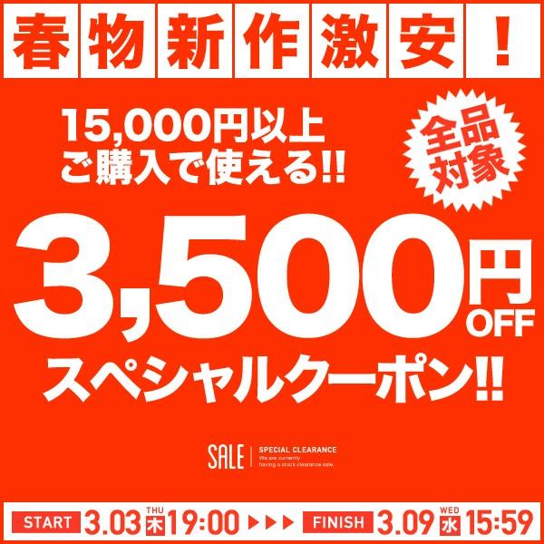 【店内全品対象】15,000円以上ご購入で3,500円OFFクーポン!期間内何度でも使用可能♪
