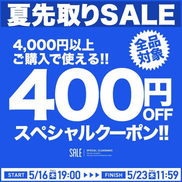 【店内ほぼ全品対象】4,000円以上ご購入で400円OFFクーポン!期間内何度でも使用可能♪