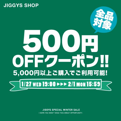 【店内全品対象】5,000円以上ご購入で500円OFFクーポン!期間内何度でも使用可能♪