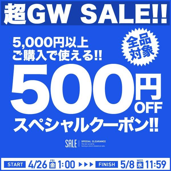 【店内ほぼ全品対象】5,000円以上ご購入で500円OFFクーポン!期間内何度でも使用可能♪