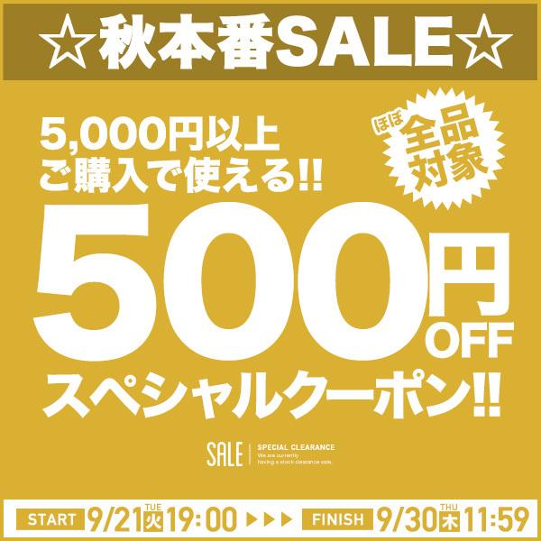 【店内ほぼ全品対象】5,000円以上ご購入で500円OFFクーポン!