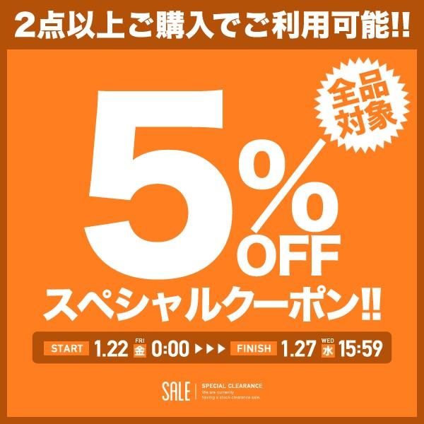 【店内全品対象】2点以上ご購入で5%OFFクーポン!期間内何度でも使用可能♪