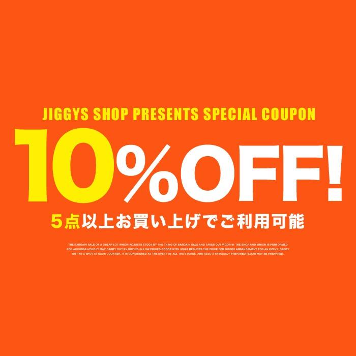 【店内全品対象】5点以上ご購入で10%OFFクーポン!期間内何度でも使用可能♪