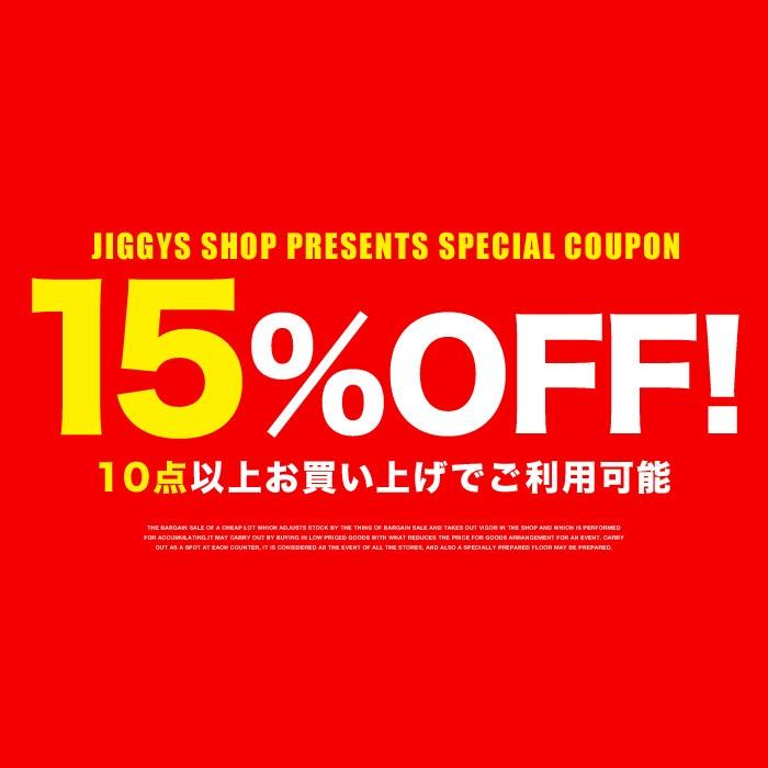 【店内全品対象】10点以上ご購入で15%OFFクーポン!期間内何度でも使用可能♪