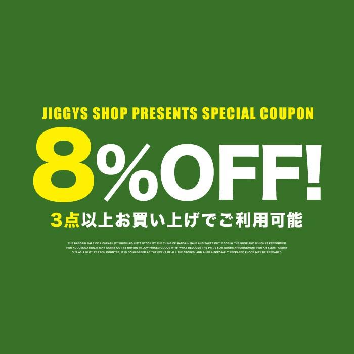 【店内全品対象】3点以上ご購入で8%OFFクーポン!期間内何度でも使用可能♪