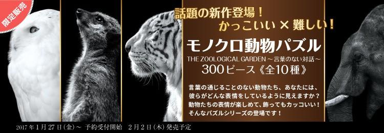 限定商品  The Zoological Garden