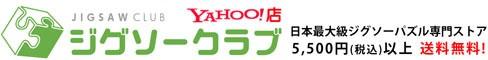 日本最大級のジグソーパズル専用ストア【ジグソークラブ】商品数6,000点以上!