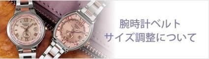腕時計のベルト調整について