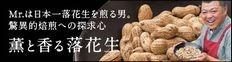 Mr.は日本一落花生を煎る男。驚異的焙煎への探求心。薫と香る落花生