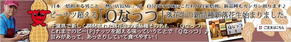 日本一焙煎する男の煎る 薫と香るちば名産落花生