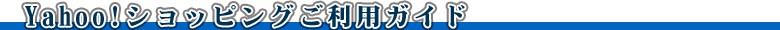 Yahoo!ショッピングご利用ガイド