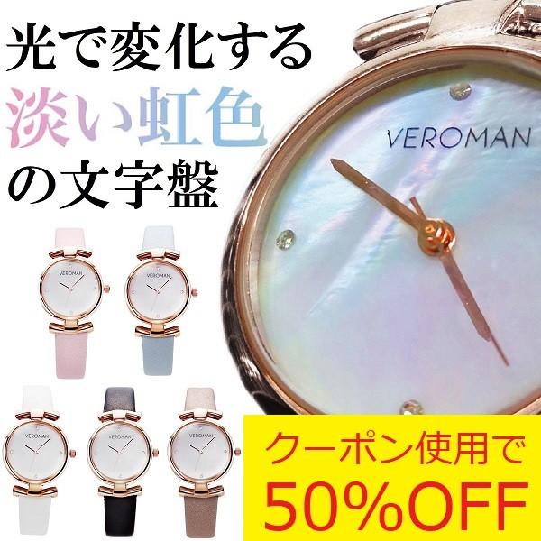 レディース腕時計50%OFFクーポン