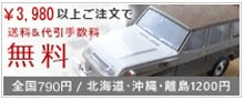3000円以上ご注文で送料・代引手数料無料