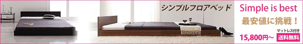 ベッド最安値に挑戦!