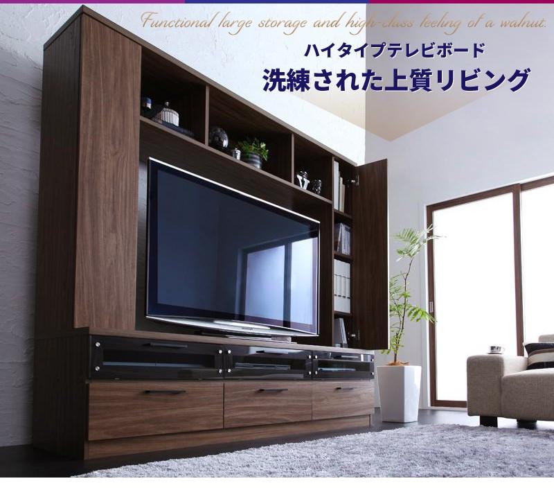 ハイタイプテレビボード