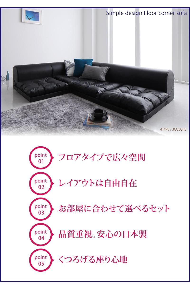 広々空間ソファ