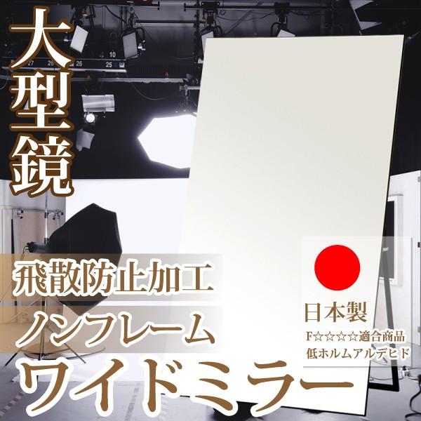 【500円OFF!】 全身ミラーワイド幅!ノンフレーム枠無し鏡